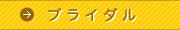 ブライダルページボタン