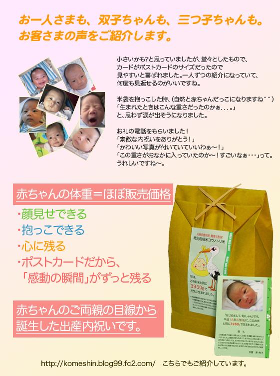こめしんの出産内祝いをご利用のお客さまの声をご紹介します