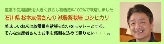 石川県 松本友信さんの減農薬コシヒカリ