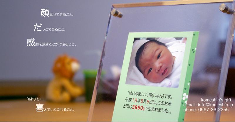 出産内祝い米の通販|こめしんギフト