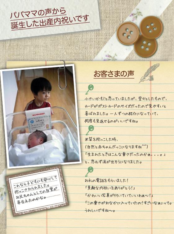 「天使のお福分け」は抱っこできる出産内祝いギフトのお米です